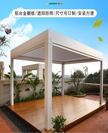 戶外遮陽棚雨棚電動翻板百葉鋁合金庭院別墅花園涼亭